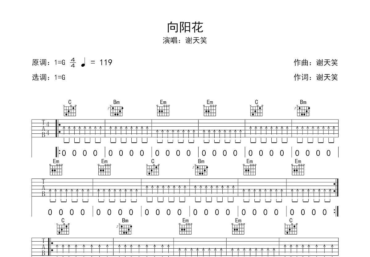 向阳花吉他谱_谢天笑_G调弹唱