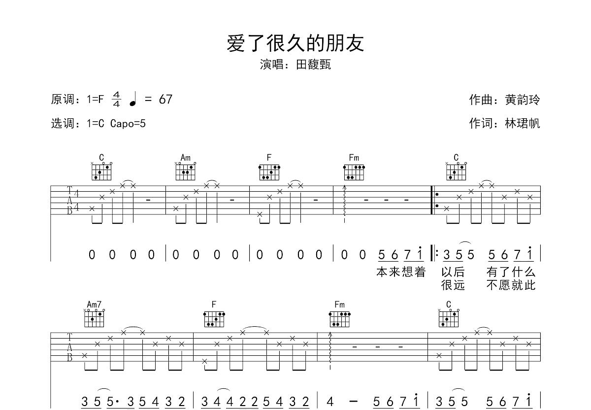 爱了很久的朋友吉他谱_田馥甄_C调弹唱