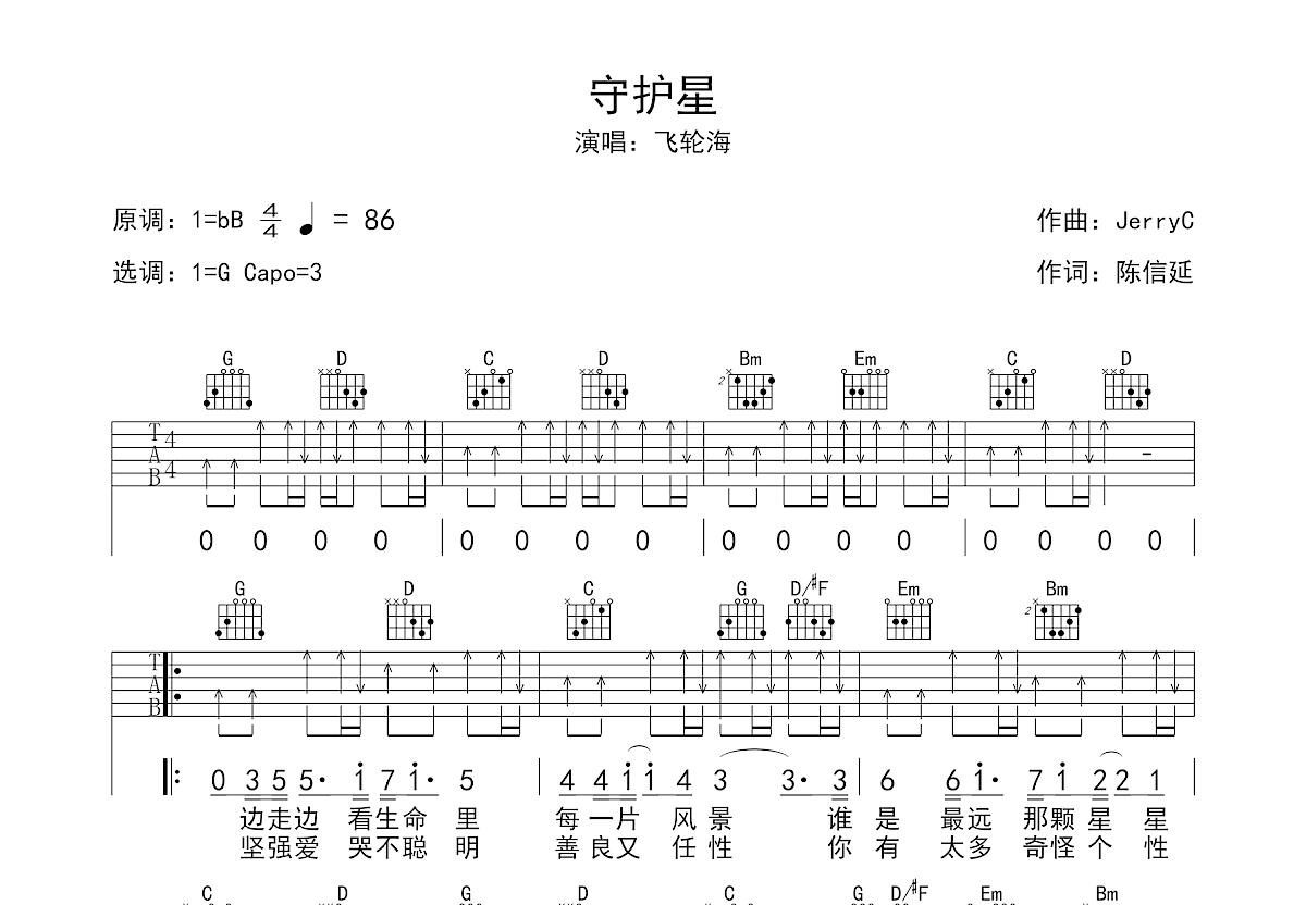 守护星吉他谱_飞轮海_G调弹唱