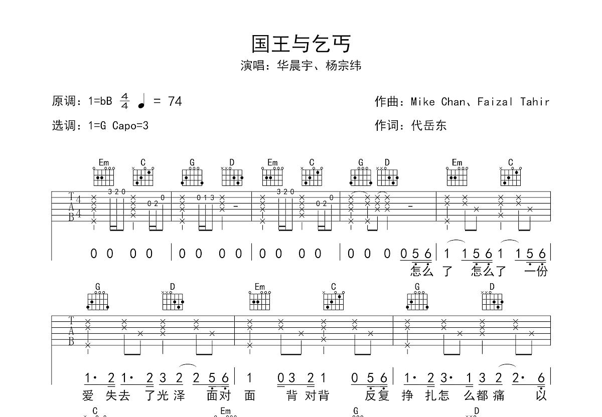 国王与乞丐吉他谱_华晨宇,宗纬_G调弹唱