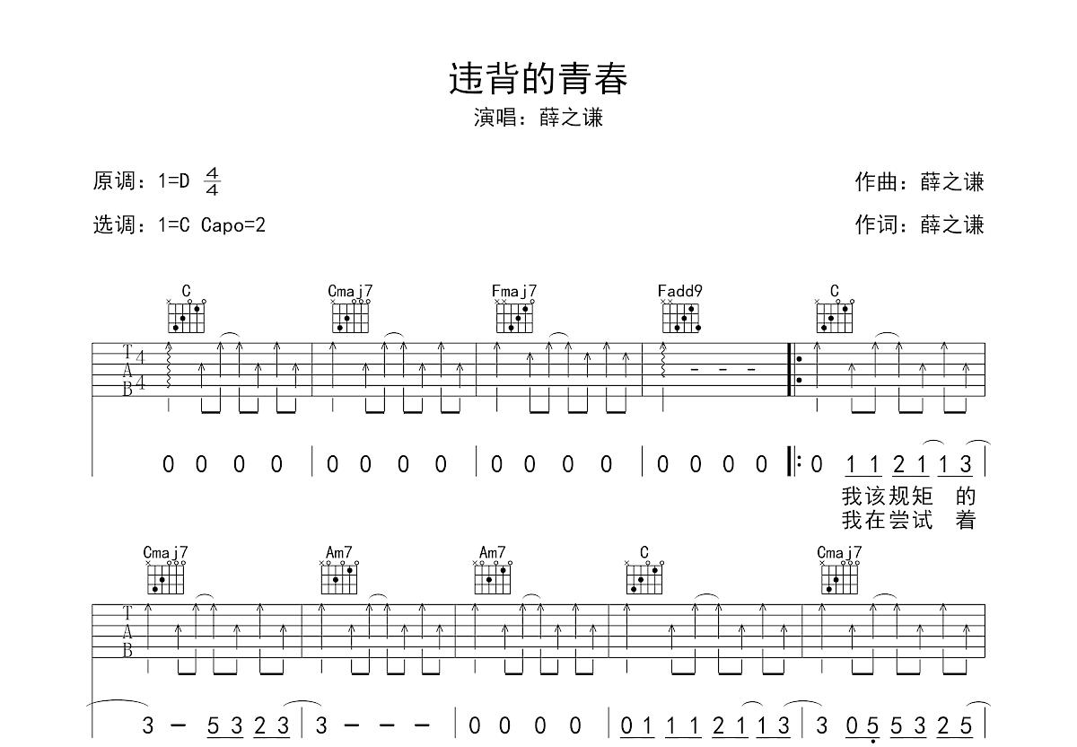 违背的青春吉他谱_薛之谦_C调弹唱