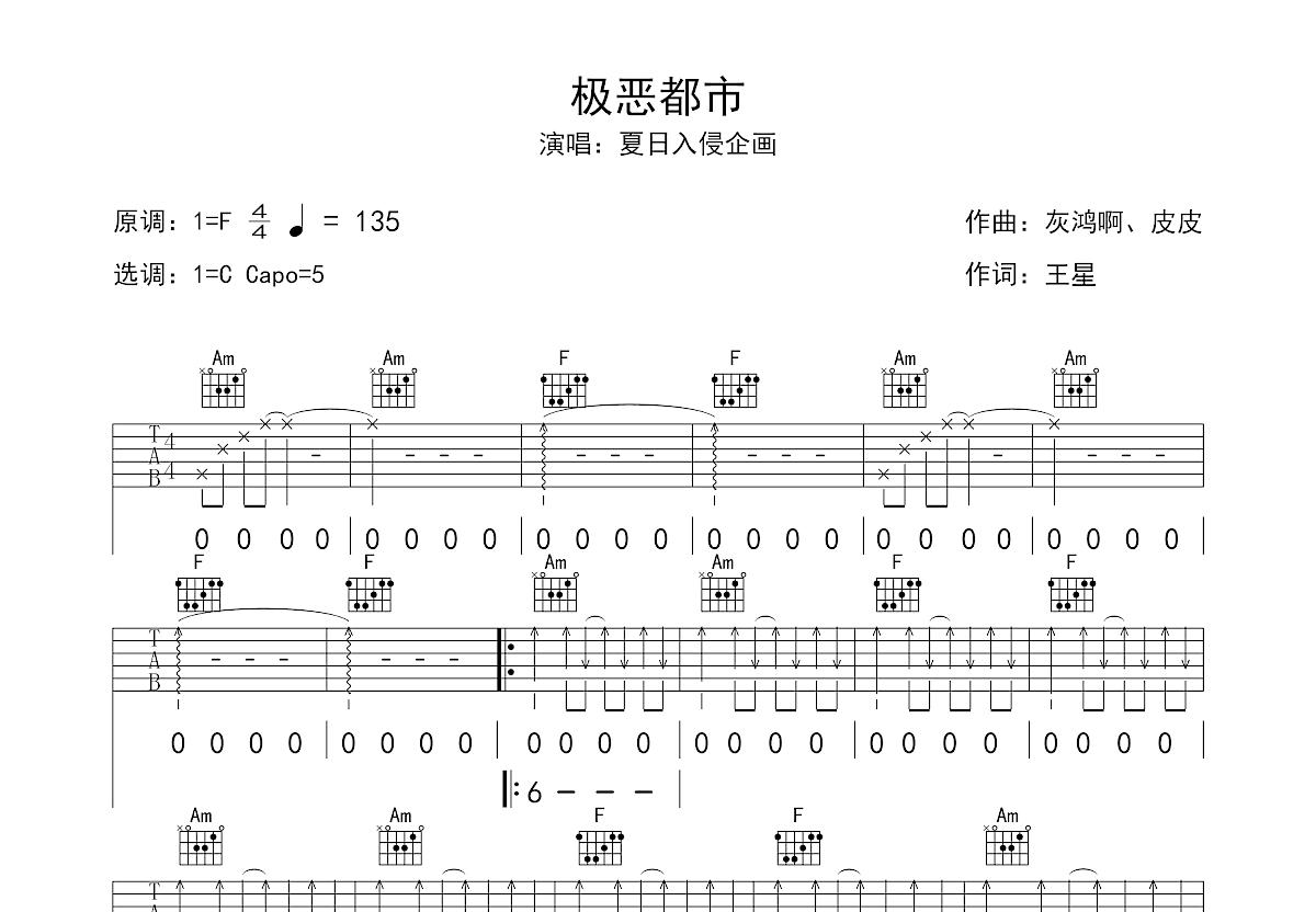 极恶都市吉他谱_夏日入侵企画_C调弹唱