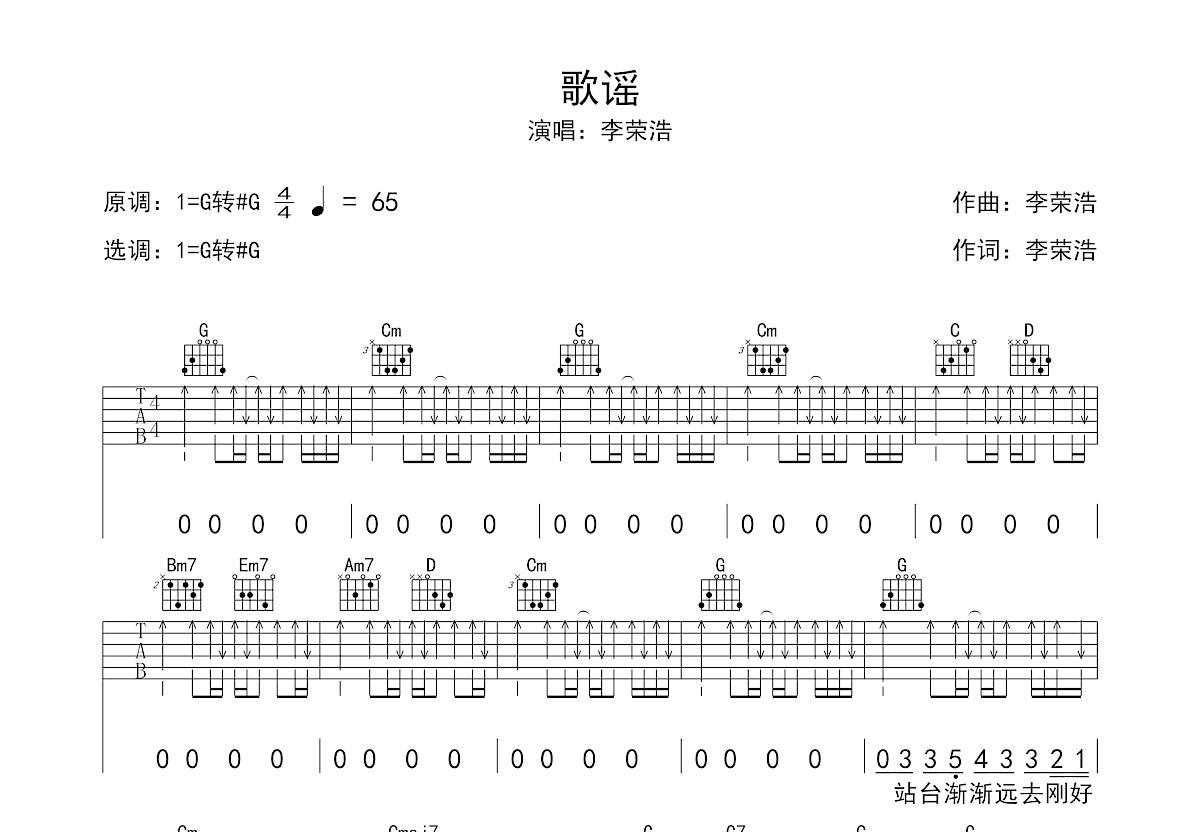 歌谣吉他谱_李荣浩_G调弹唱