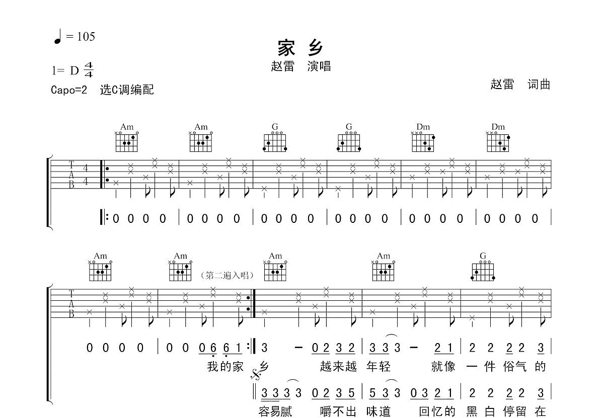 家乡吉他谱_赵雷_C调弹唱
