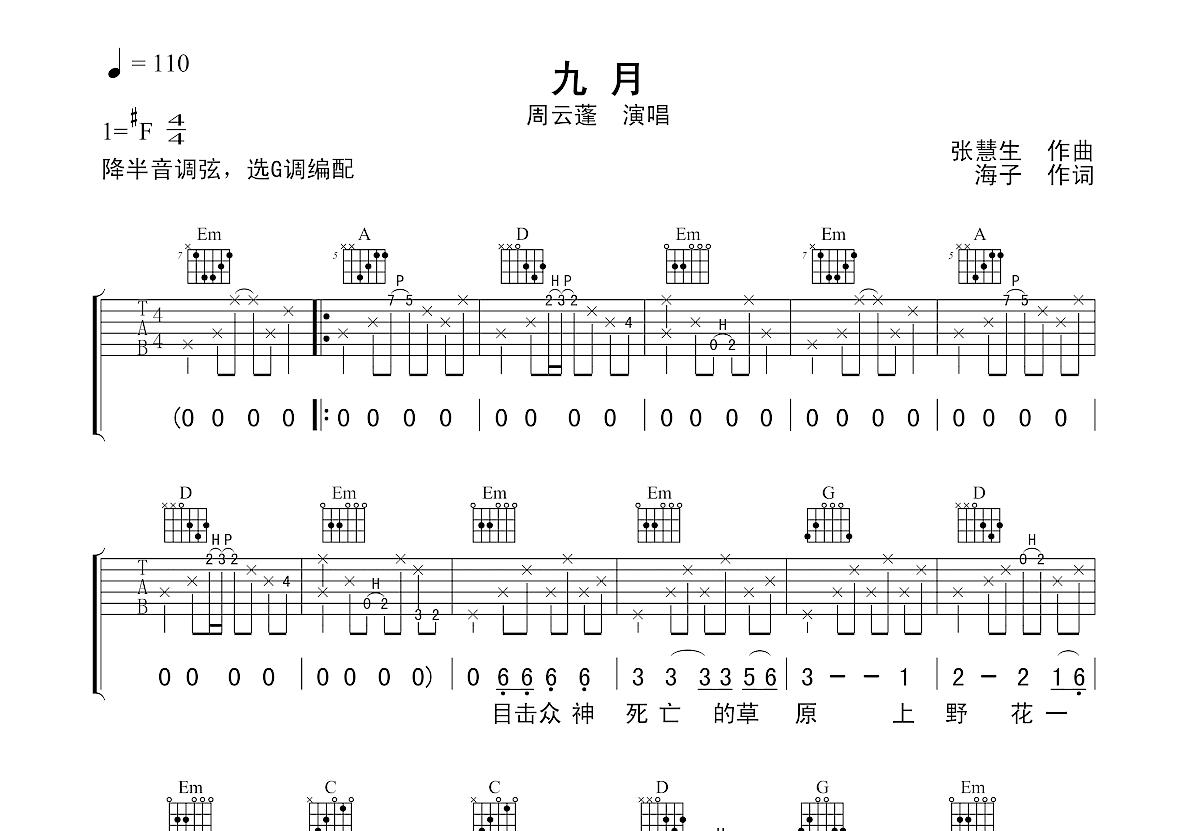九月吉他谱_周云蓬_G调弹唱