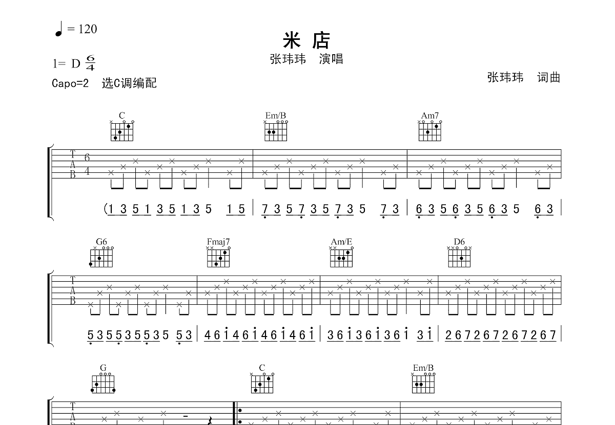 米店吉他谱_张玮玮_C调弹唱