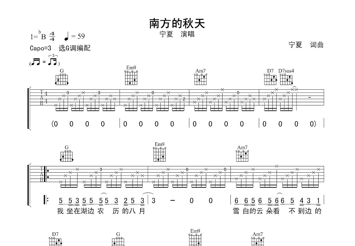 南方的秋天吉他谱_宁夏_G调弹唱