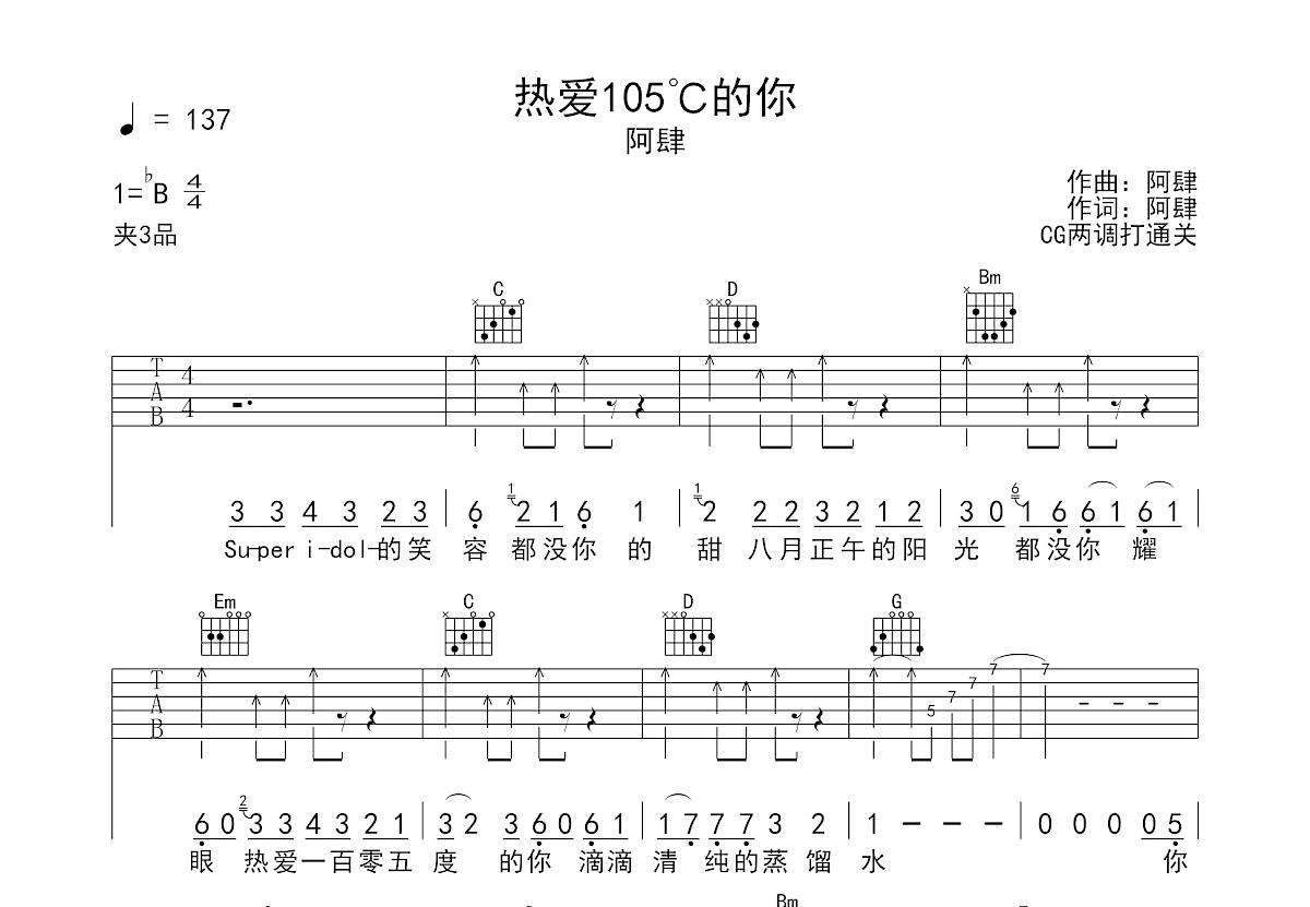 热爱105℃的你吉他谱_阿肆_G调弹唱
