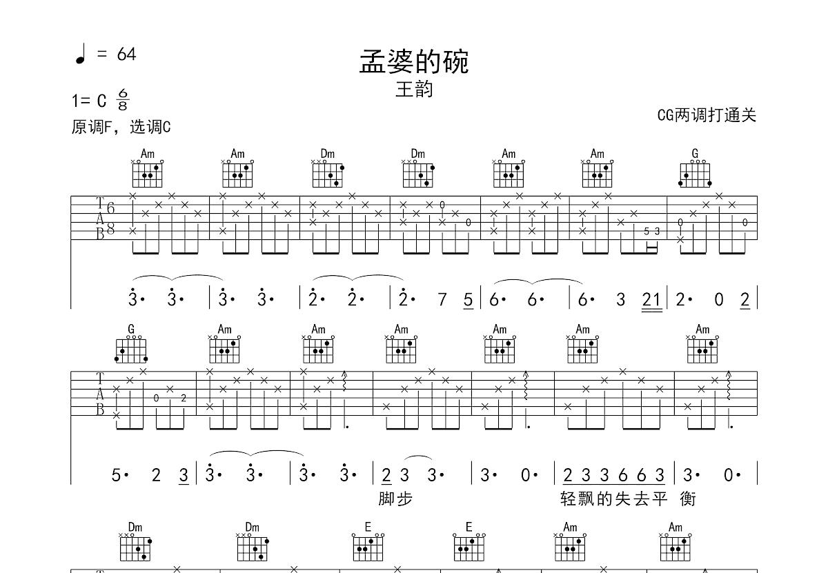 孟婆的碗吉他谱_王韵_C调弹唱