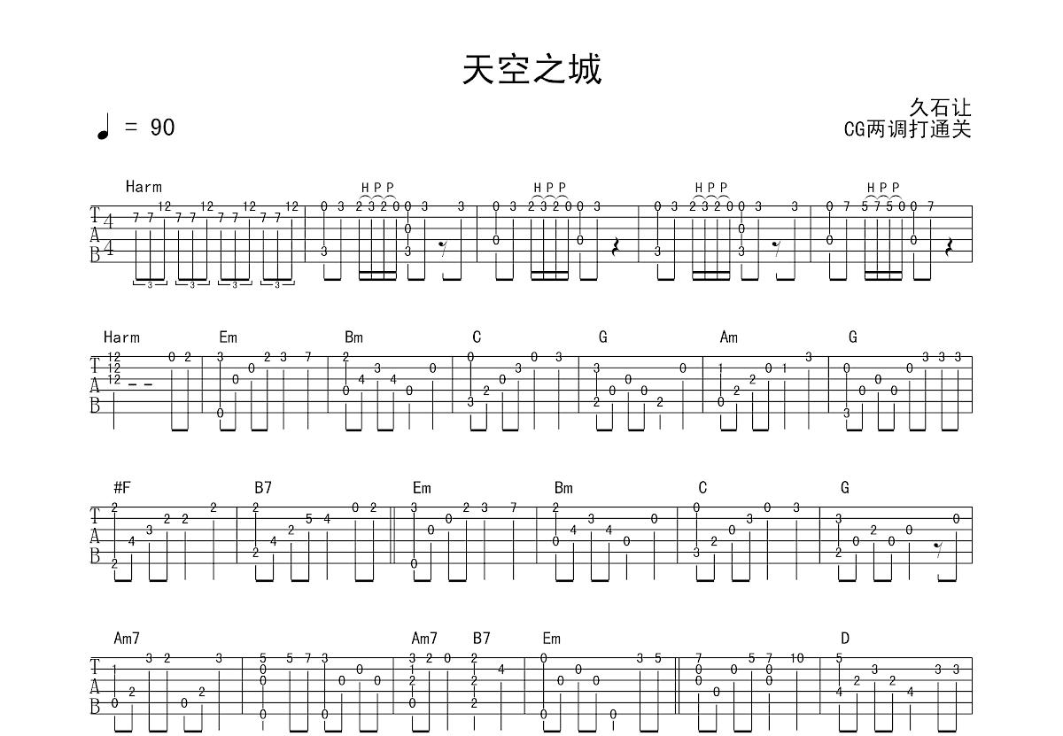 天空之城吉他谱_久石让_G调指弹