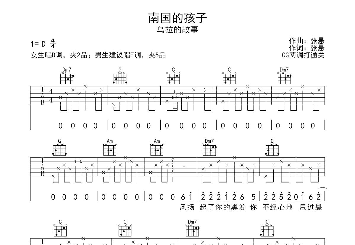 南国的孩子吉他谱_乌拉的故事_C调弹唱