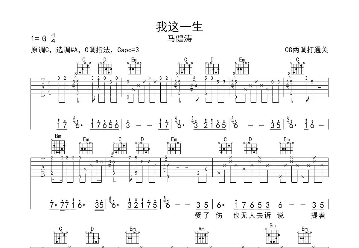 我这一生吉他谱_马健涛_G调弹唱