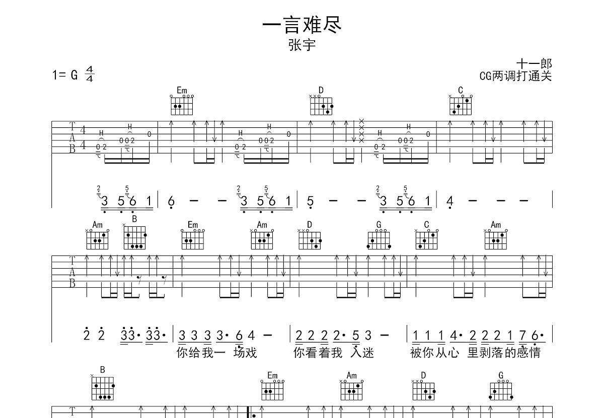 一言难尽吉他谱_张宇_G调弹唱