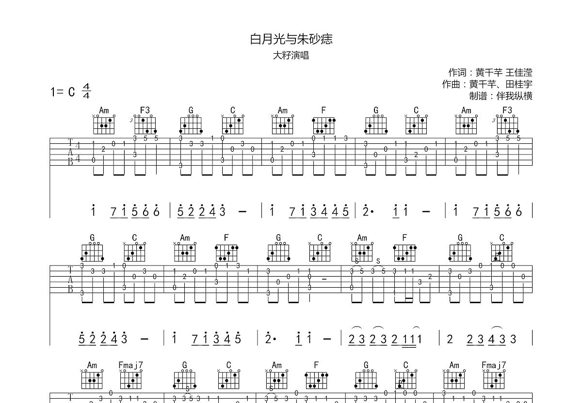 白月光与朱砂痣吉他谱_大籽_C调指弹