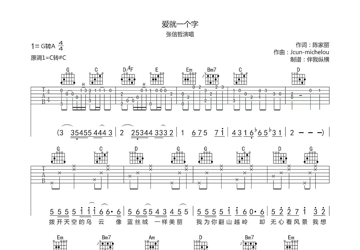 爱就一个字吉他谱_张信哲_G调弹唱