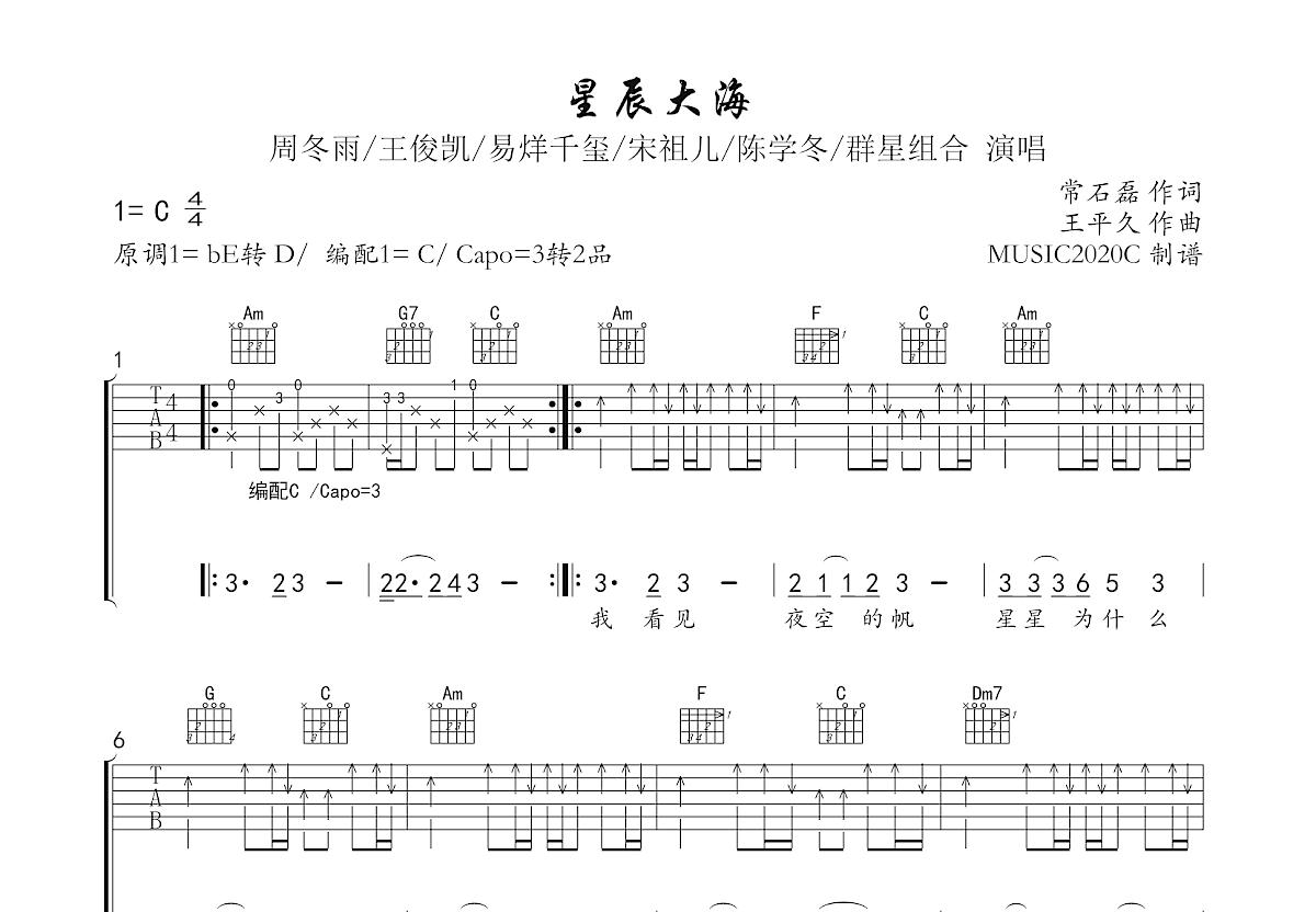 星辰大海吉他谱_周冬雨,陈学冬,群星_C调弹唱