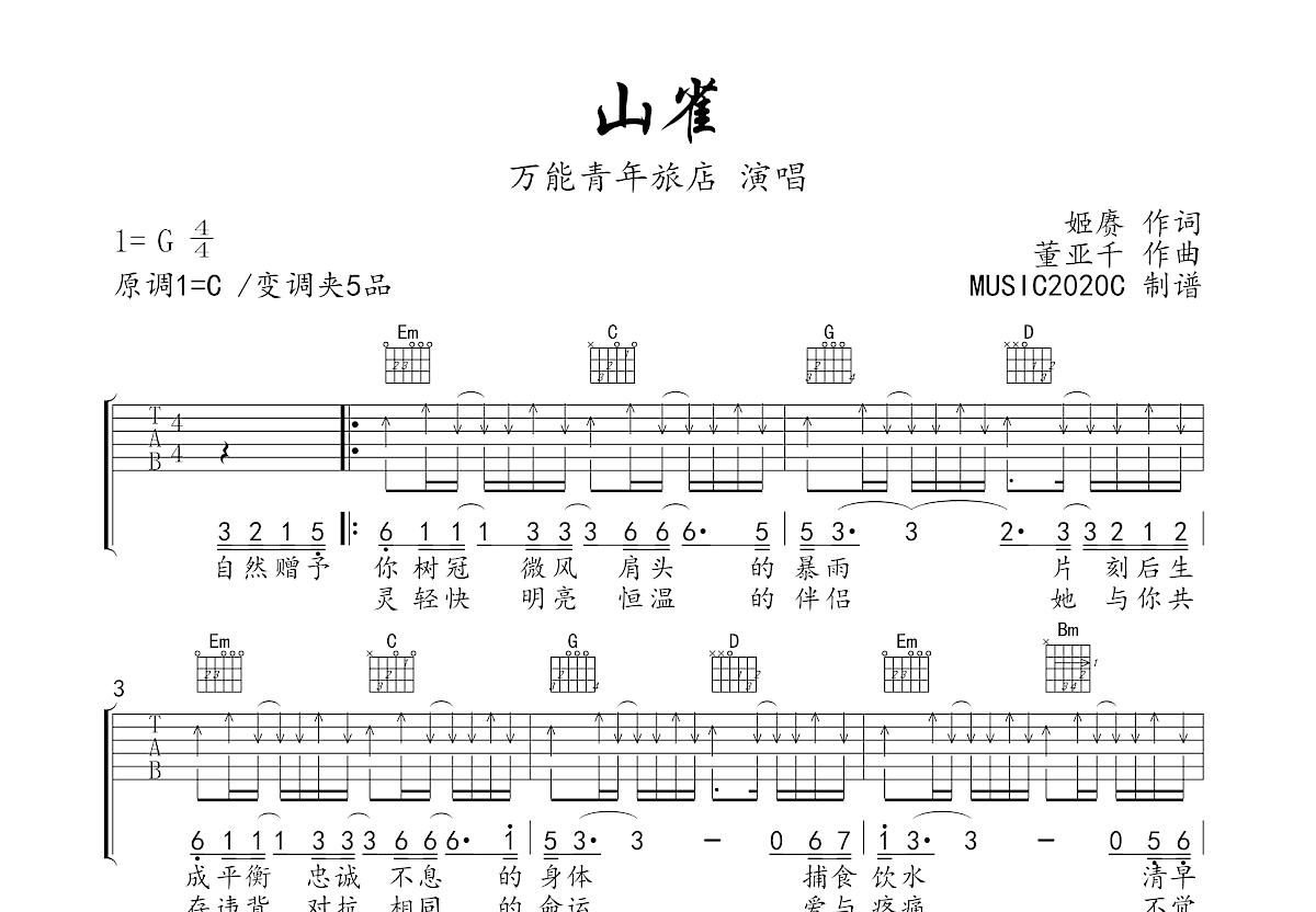 山雀吉他谱_万能青年旅店_G调弹唱