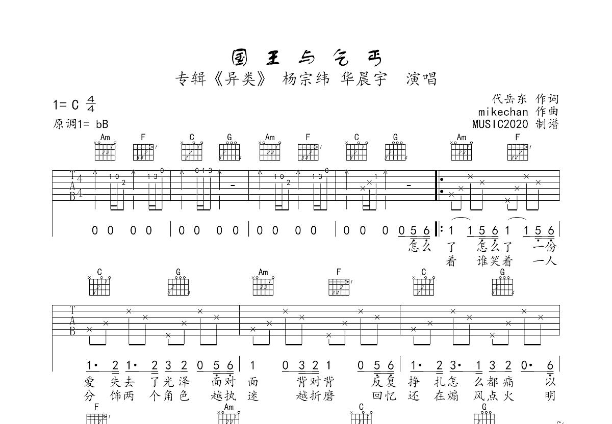 国王与乞丐吉他谱_华晨宇,杨宗纬_C调弹唱