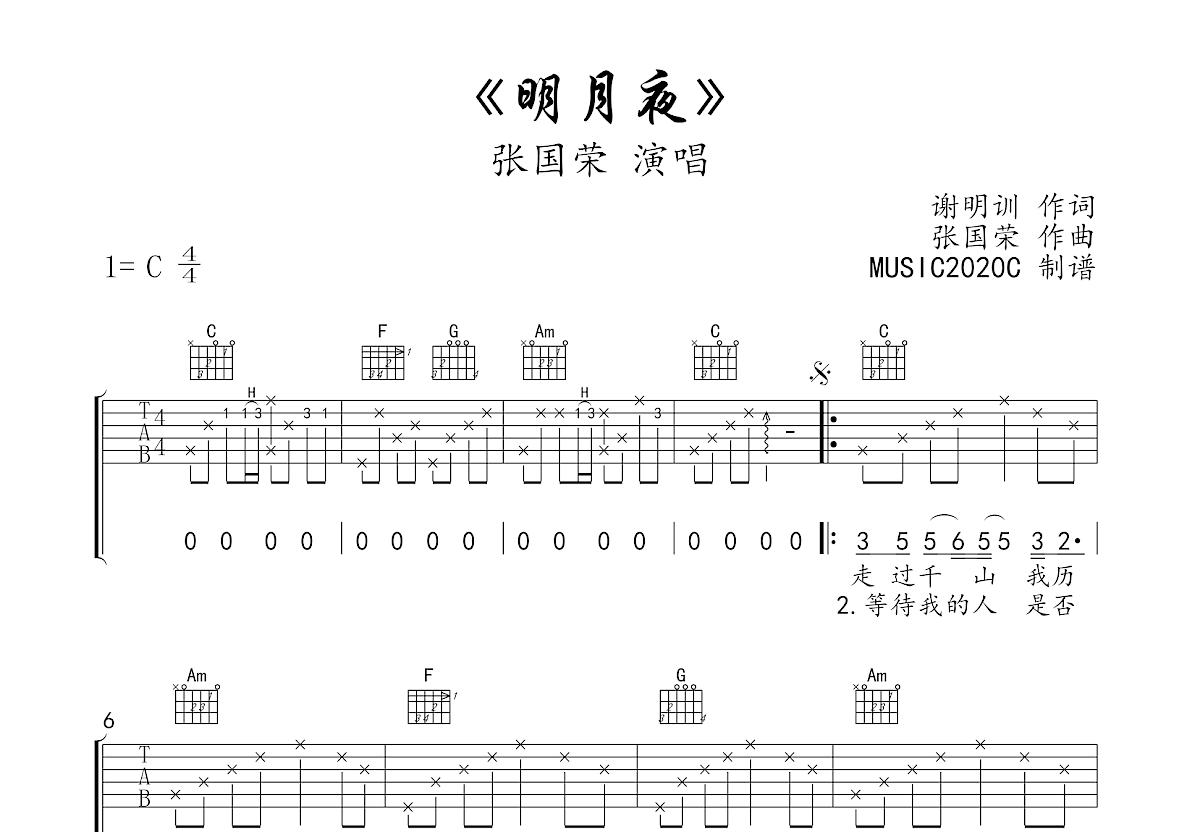 明月夜吉他谱_张国荣_C调弹唱