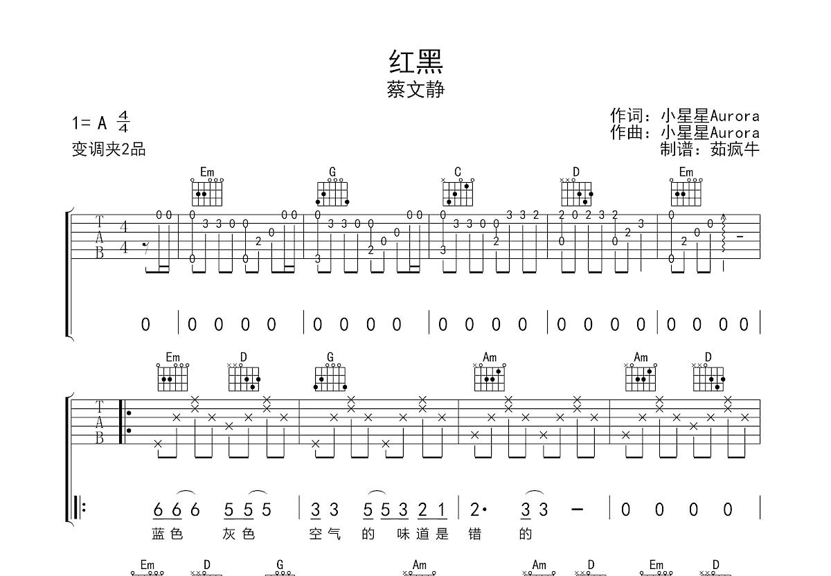 红黑吉他谱_蔡文静_G调弹唱