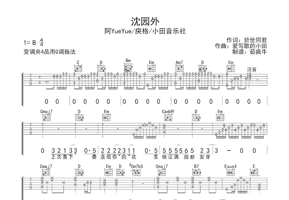 沈园外吉他谱_阿YueYue,戾格,小田音乐社_G调弹唱