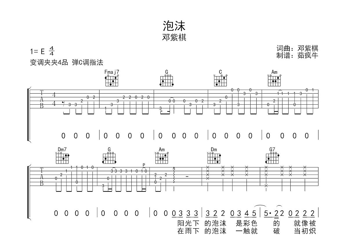 泡沫吉他谱_邓紫棋_C调弹唱