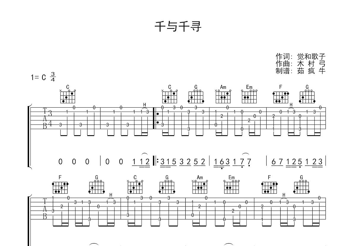 千与千寻吉他谱_佚名_C调指弹