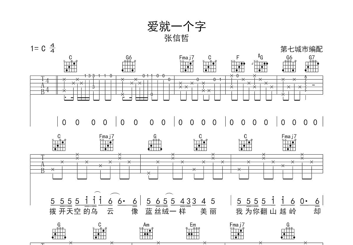 爱就一个字吉他谱_张信哲_C调弹唱