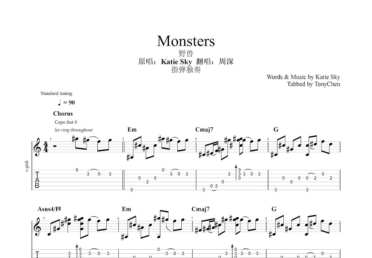 Monsters吉他谱_Katie Sky,周深_C调指弹