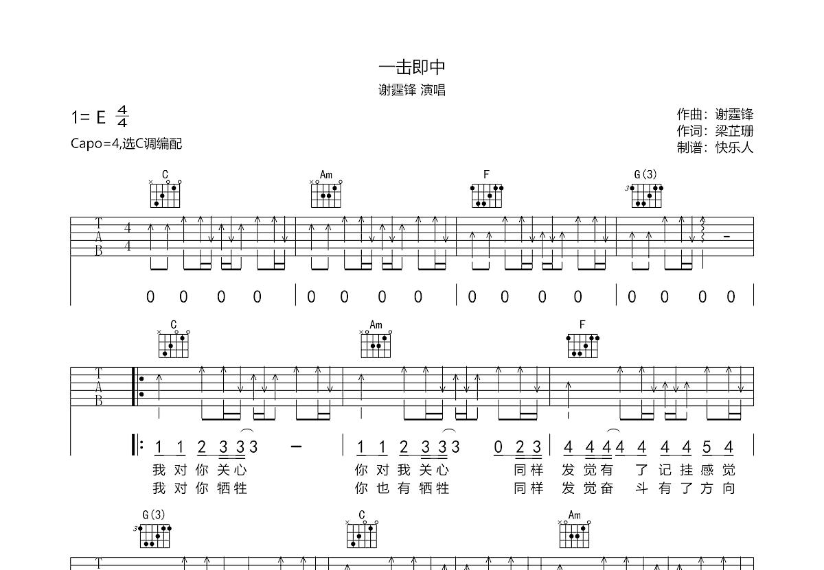 一击即中吉他谱_谢霆锋_C调弹唱