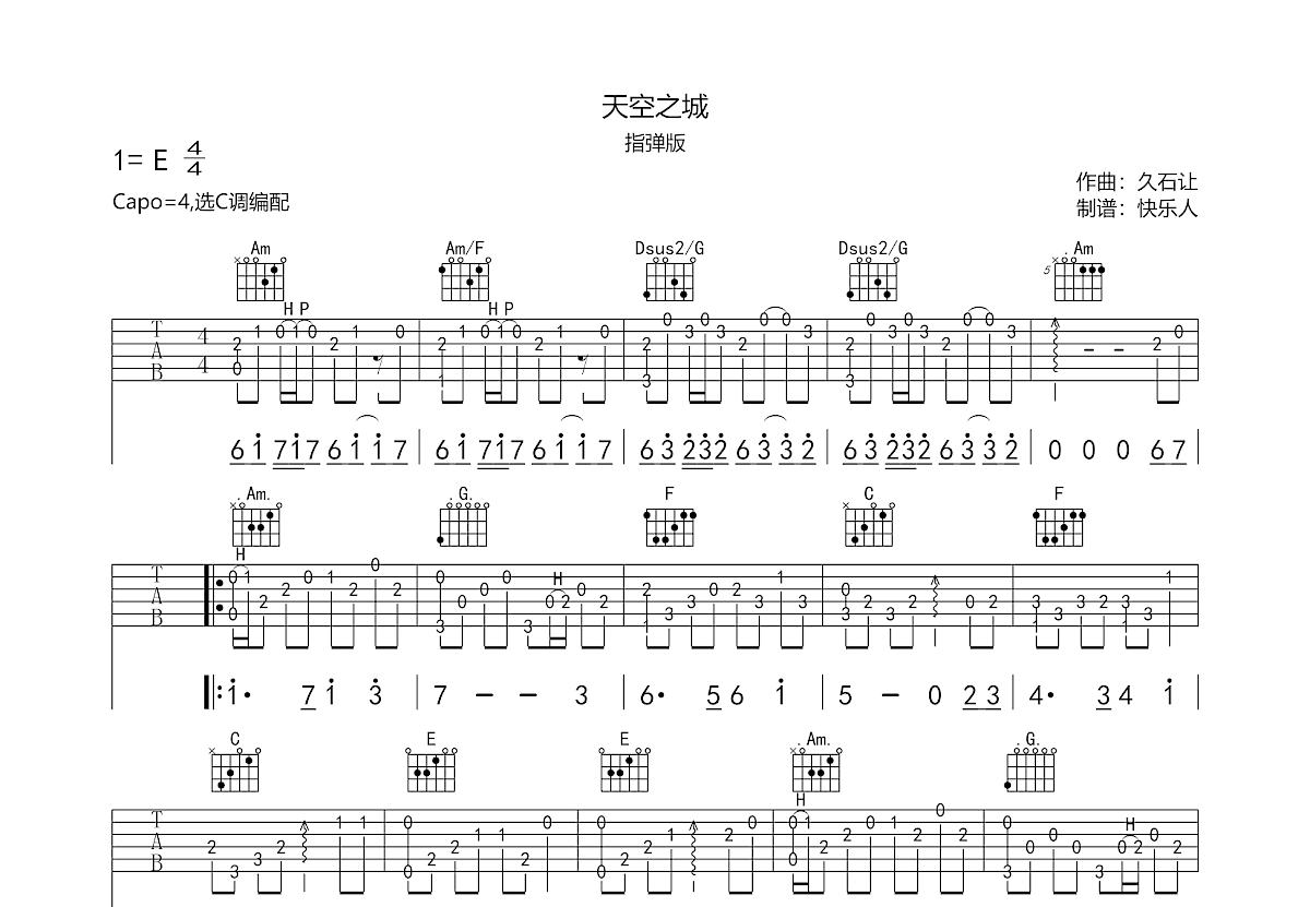 天空之城吉他谱_久石让_C调指弹