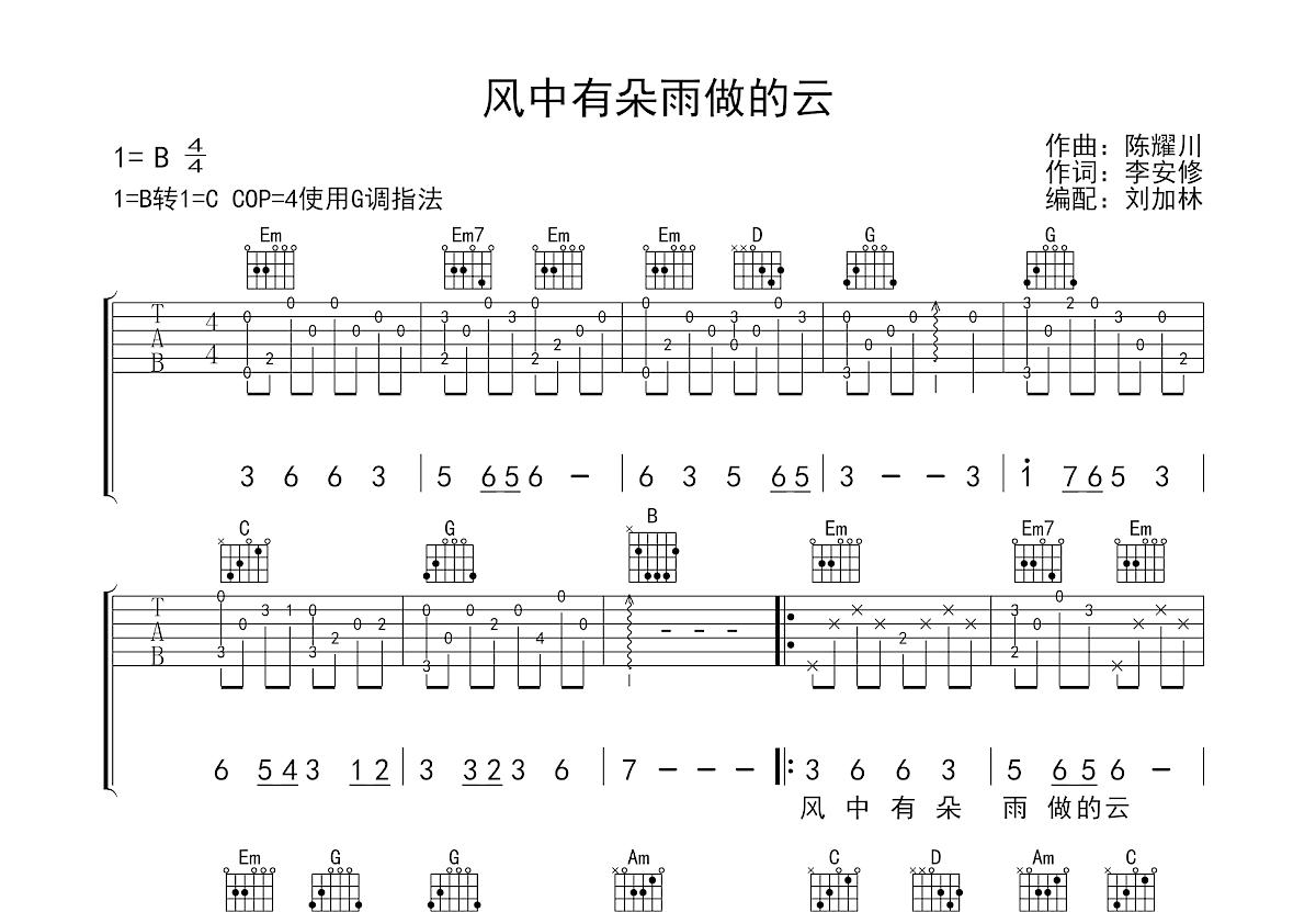 风中有朵雨做的云吉他谱_孟庭苇_G调弹唱