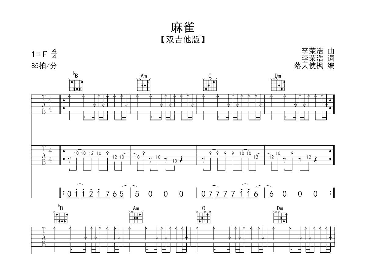 麻雀吉他谱_李荣浩_F调双吉他