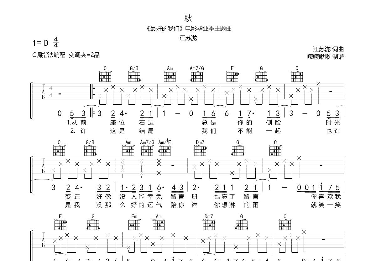 耿吉他谱_汪苏泷_C调弹唱
