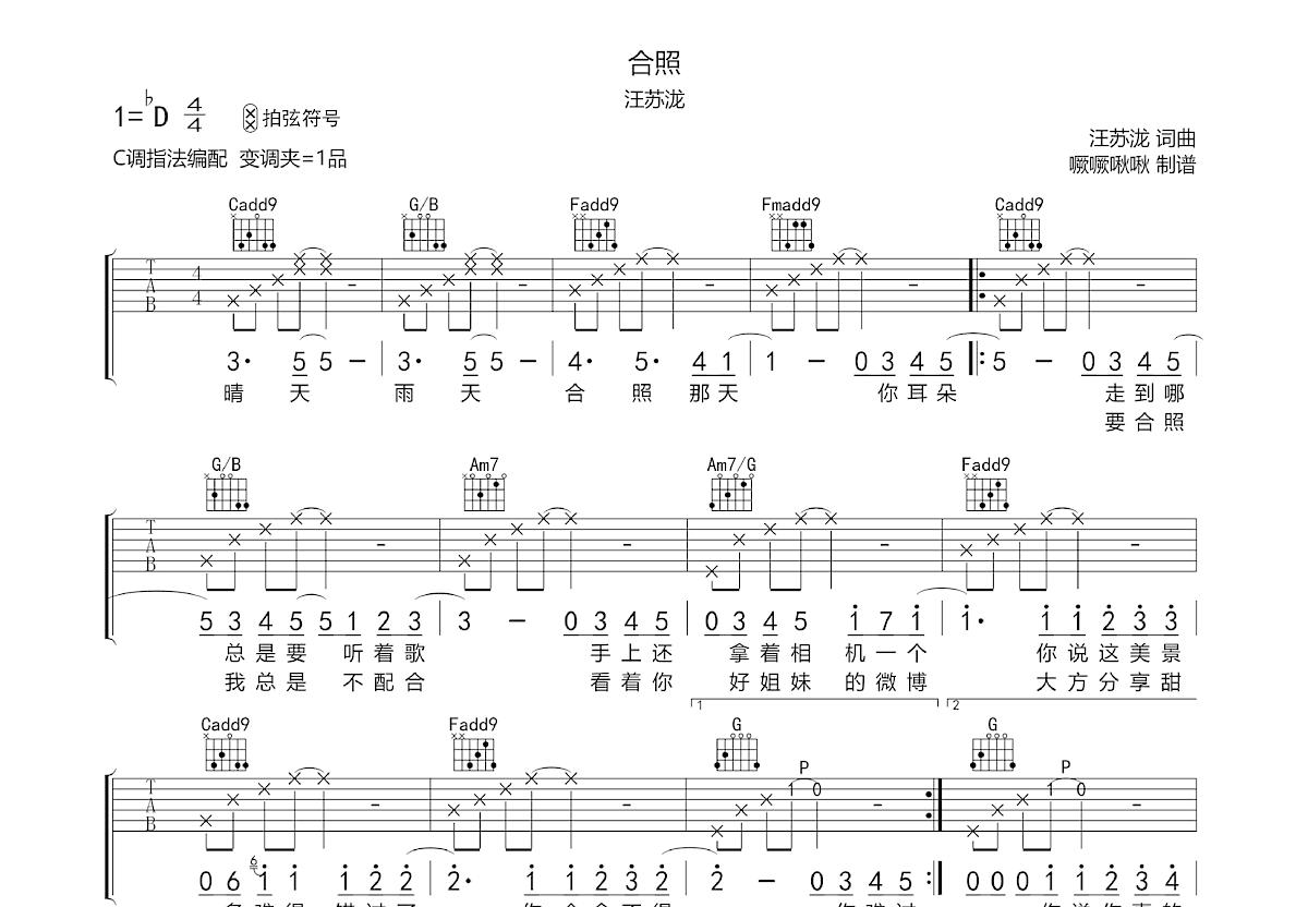合照吉他谱_汪苏泷_C调弹唱
