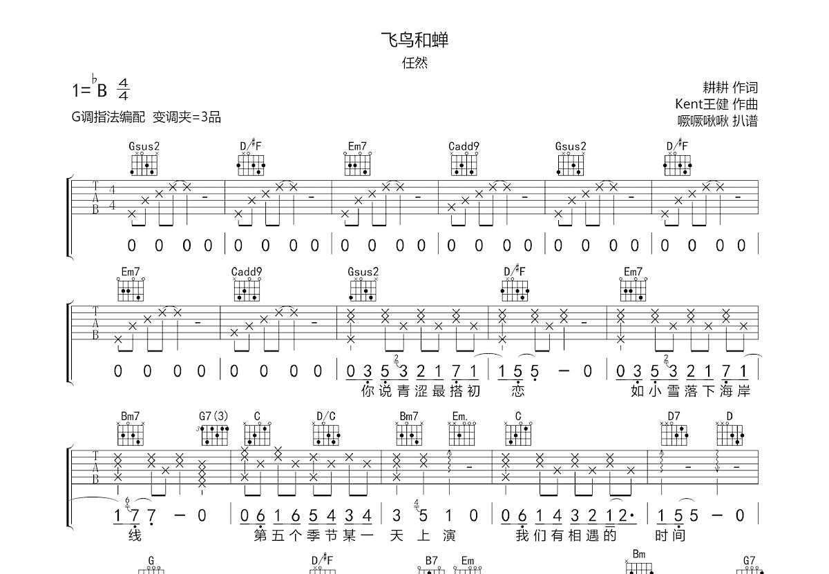 飞鸟和蝉吉他谱_任然_G调弹唱