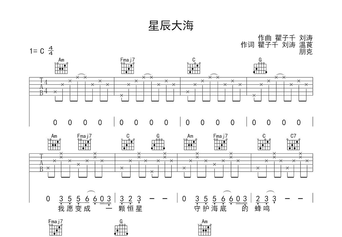 星辰大海吉他谱_黄霄雲_C调弹唱