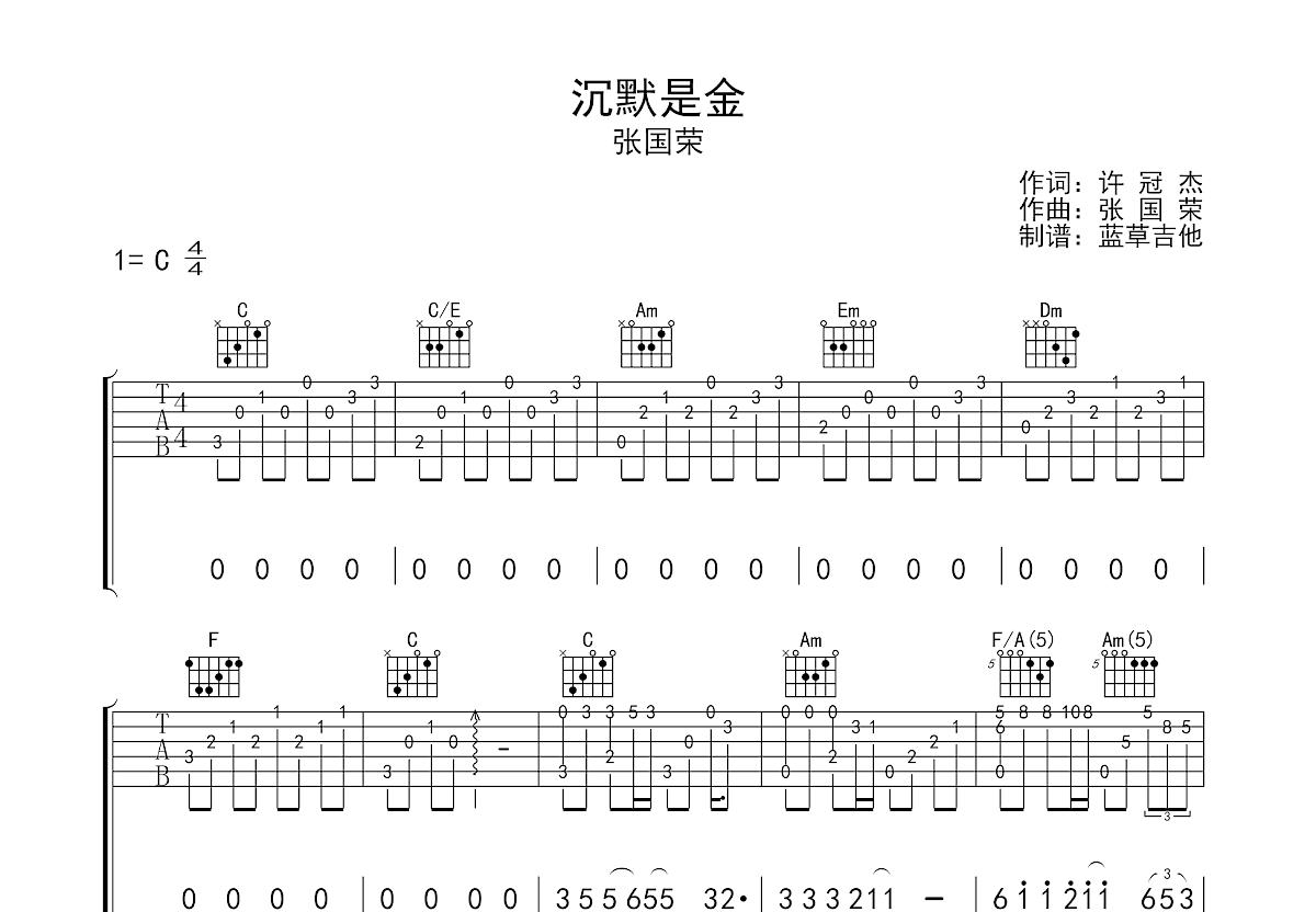 沉默是金吉他谱_张国荣_C调指弹