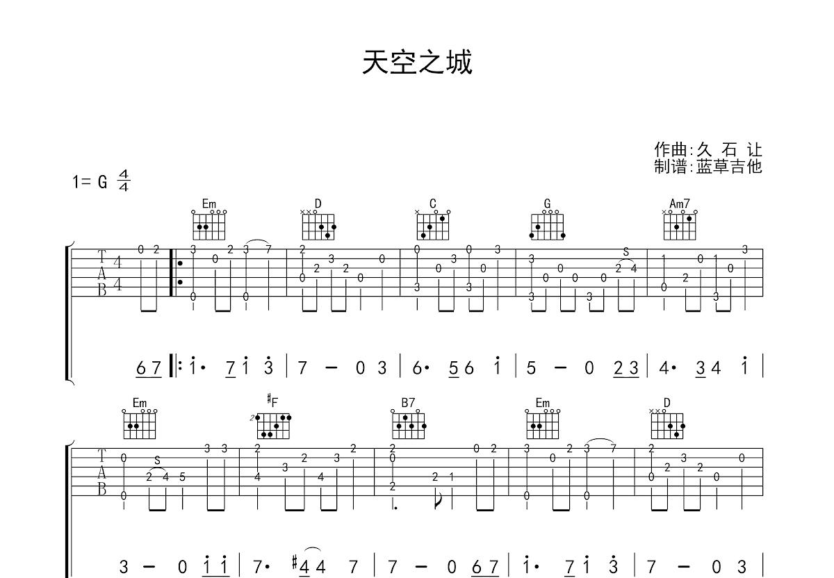 天空之城吉他谱_佚名_G调指弹