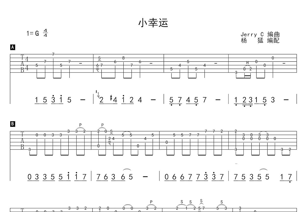 小幸运吉他谱_JerryC_G调指弹