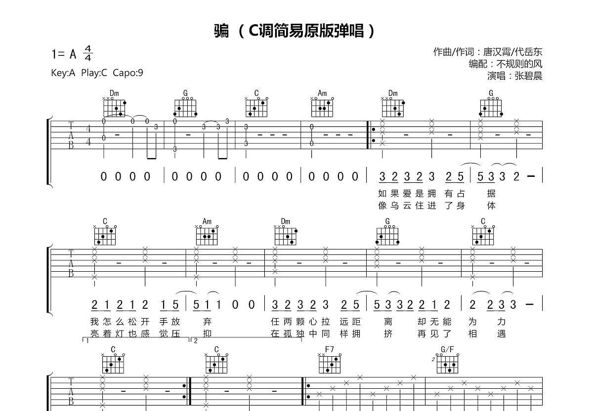 骗吉他谱_张碧晨_C调弹唱