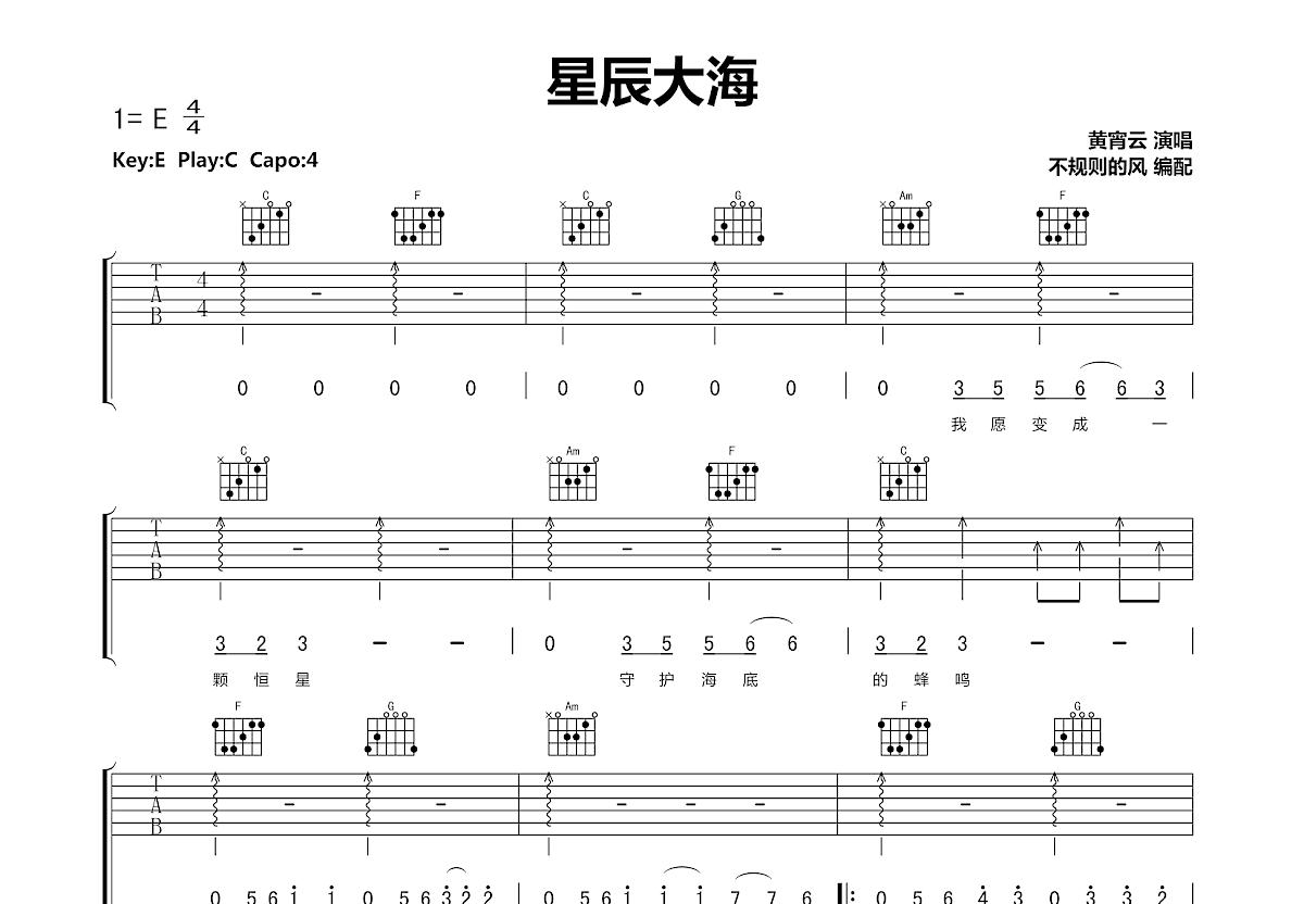 星辰大海吉他谱_黄霄云_C调弹唱