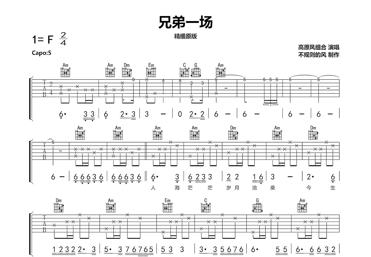 兄弟一场吉他谱_高原风组合_C调弹唱