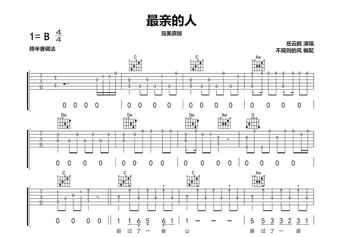 最亲的人吉他谱_岳云鹏_C调弹唱