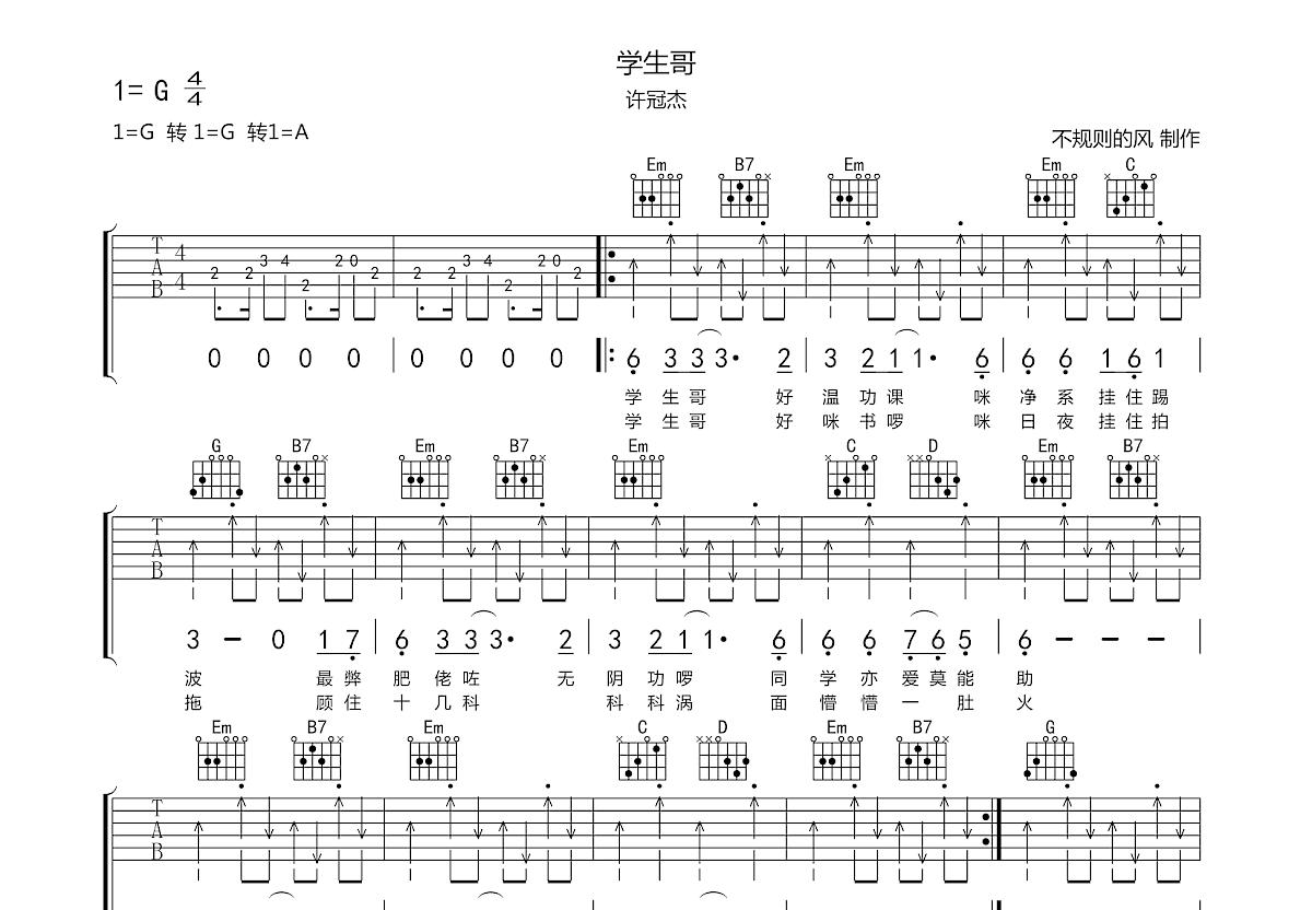 学生哥吉他谱_许冠杰_G调弹唱