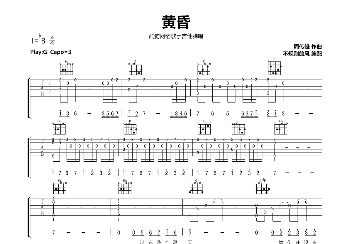 黄昏吉他谱_酷狗网络歌手吉他弹唱_G调弹唱