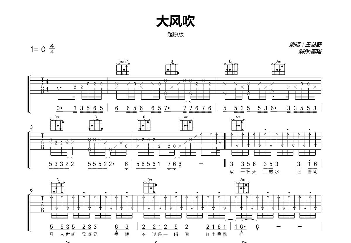 大风吹吉他谱_王赫野_C调弹唱