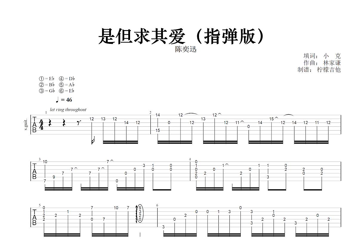 是但求其爱吉他谱_陈奕迅_G调指弹