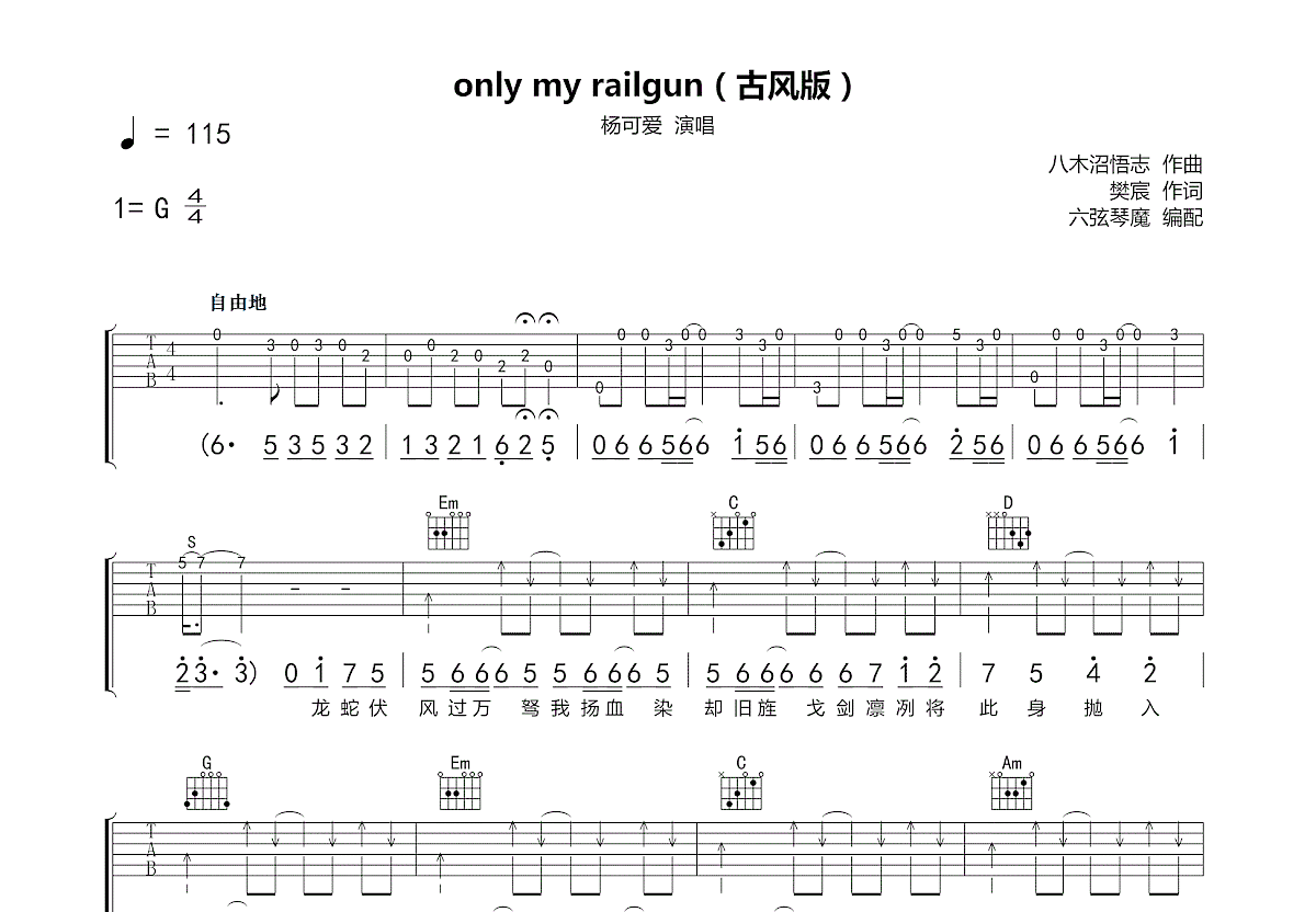 only my railgun吉他谱_杨可爱_G调弹唱