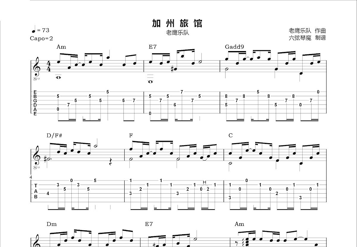 加州旅馆吉他谱_老鹰乐队_C调指弹